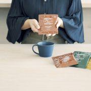 お家で出来る、ドリップバッグコーヒーの楽しみ方。
