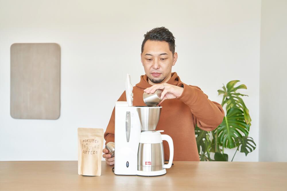コーヒーメーカー粉投入