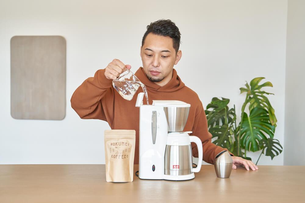 コーヒーメーカー水投入