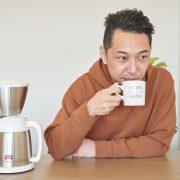 私の珈琲時間。Vol.1 コーヒーメーカーが良い。