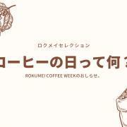 【イベント情報】コーヒーの日っていつ?何をする日?「コーヒーの日」をきっかけに、ロクメイコーヒーと楽しむ1週間を。