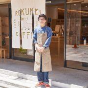 【奈良本店のこと。】ブレンドコーヒーからロクメイをもっと知ろう!