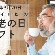 【ロクメイセレクション】日頃の感謝を込めて、心温まるコーヒーギフトを敬老の日に送りませんか?