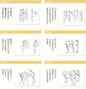 敬老の日 メッセージカード