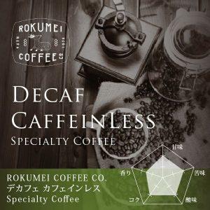 コロンビア デカフェ カフェインレス
